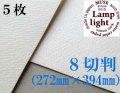 ランプライト水彩紙 8切判(272×394mm) 厚さ300g 5枚
