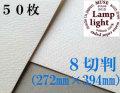 ランプライト水彩紙 8切判(272×394mm) 厚さ300g 50枚