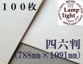 ランプライト水彩紙 四六判(1,091mm×788mm) 厚さ300g 100枚