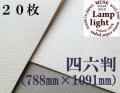 ランプライト水彩紙 四六判(1,091mm×788mm) 厚さ300g 20枚
