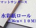 マットサンダース水彩紙ロール(1360mm×10M)厚さ256g  中目