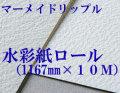 マーメイドリップル水彩紙ロール(1167mm×10M)厚さ320g  中目