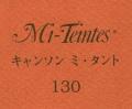 キャンソン ミ・タント 130 レッドアース