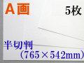 ミューズ A画用紙<厚口162.7g> 半切判 5枚