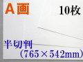 ミューズ A画用紙<厚口162.7g> 半切判 10枚