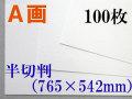 ミューズ A画用紙<厚口162.7g> 半切判 100枚
