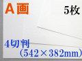 ミューズ A画用紙<厚口162.7g> 4切判 5枚