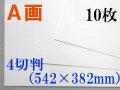 ミューズ A画用紙<厚口162.7g> 4切判 10枚
