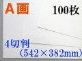ミューズ A画用紙<厚口162.7g> 4切判 100枚