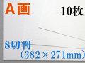 ミューズ A画用紙<厚口162.7g> 8切判 10枚