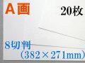 ミューズ A画用紙<厚口162.7g> 8切判 20枚