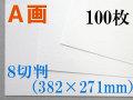 ミューズ A画用紙<厚口162.7g> 8切判 100枚