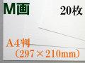 ミューズ M画用紙<特厚口210.8g> A4判 20枚
