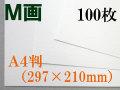 ミューズ M画用紙<特厚口210.8g> A4判 100枚