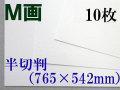 ミューズ M画用紙<特厚口210.8g> 半切判 10枚