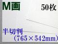 ミューズ M画用紙<特厚口210.8g> 半切判 50枚
