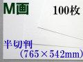 ミューズ M画用紙<特厚口210.8g> 半切判 100枚