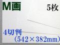 ミューズ M画用紙<特厚口210.8g> 4切判 5枚