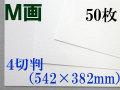 ミューズ M画用紙<特厚口210.8g> 4切判 50枚