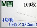 ミューズ M画用紙<特厚口210.8g> 4切判 100枚