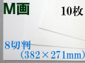 ミューズ M画用紙<特厚口210.8g> 8切判 10枚