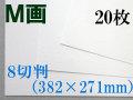 ミューズ M画用紙<特厚口210.8g> 8切判 20枚