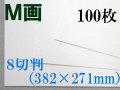 ミューズ M画用紙<特厚口210.8g> 8切判 100枚