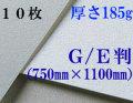 モンバル水彩紙 中目<厚さ185g>GE判(1,100mm×750mm) 10枚