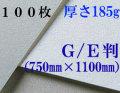 モンバル水彩紙 中目<厚さ185g>GE判(1,100mm×750mm) 100枚