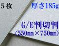 モンバル水彩紙 中目<厚さ185g>半切判(550mm×750mm) 5枚