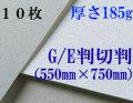 モンバル水彩紙 中目<厚さ185g>半切判(550mm×750mm) 10枚