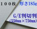 モンバル水彩紙 中目<厚さ185g>半切判(550mm×750mm) 100枚
