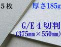 モンバル水彩紙 中目<厚さ185g>4切判(375mm×550mm) 5枚