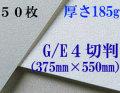 モンバル水彩紙 中目<厚さ185g>4切判(375mm×550mm) 50枚