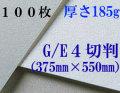 モンバル水彩紙 中目<厚さ185g>4切判(375mm×550mm) 100枚