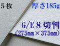 モンバル水彩紙 中目<厚さ185g>8切判(275mm×375mm) 5枚