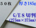 モンバル水彩紙 中目<厚さ185g>8切判(275mm×375mm) 50枚