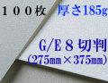 モンバル水彩紙 中目<厚さ185g>8切判(275mm×375mm) 100枚