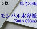 モンバル水彩紙 中目<厚さ300g> 500mm×650mm 5枚