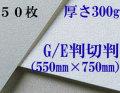 モンバル水彩紙 中目<厚さ300g>半切判(550mm×750mm) 50枚
