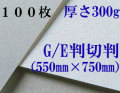 モンバル水彩紙 中目<厚さ300g>半切判(550mm×750mm) 100枚