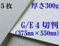 モンバル水彩紙 中目<厚さ300g>4切判(375mm×550mm) 5枚