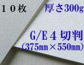 モンバル水彩紙 中目<厚さ300g>4切判(375mm×550mm) 10枚