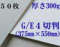 モンバル水彩紙 中目<厚さ300g>4切判(375mm×550mm) 50枚