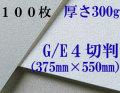 モンバル水彩紙 中目<厚さ300g>4切判(375mm×550mm) 100枚