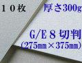 モンバル水彩紙 中目<厚さ300g>8切判(275mm×375mm) 10枚