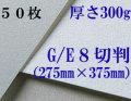 モンバル水彩紙 中目<厚さ300g>8切判(275mm×375mm) 50枚