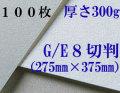 モンバル水彩紙 中目<厚さ300g>8切判(275mm×375mm) 100枚