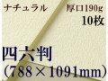ミューズ ナチュラルワトソン<厚口190g>四六判(1,091mm×788mm) 10枚