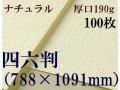 ミューズ ナチュラルワトソン<厚口190g>四六判(1,091mm×788mm) 100枚